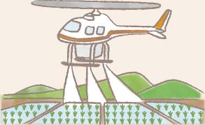 農薬空中散布のイラスト