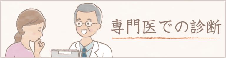 化学物質過敏症は専門医で診断できる!